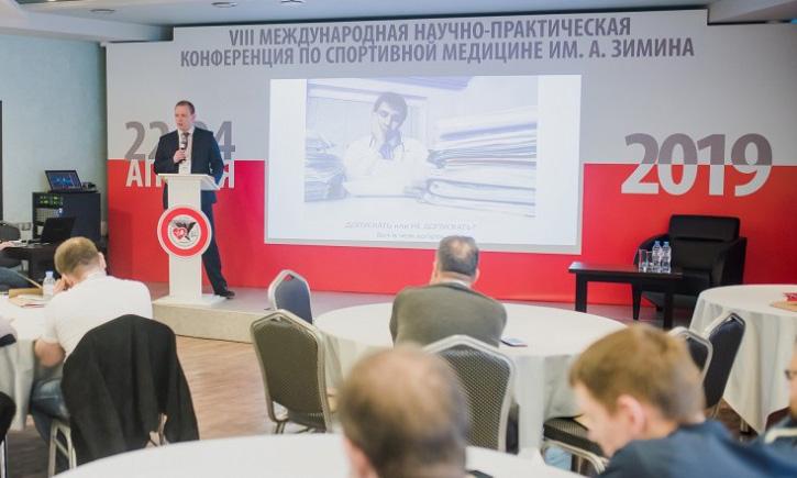 Международная научно-практическая конференция по спортивной медицине
