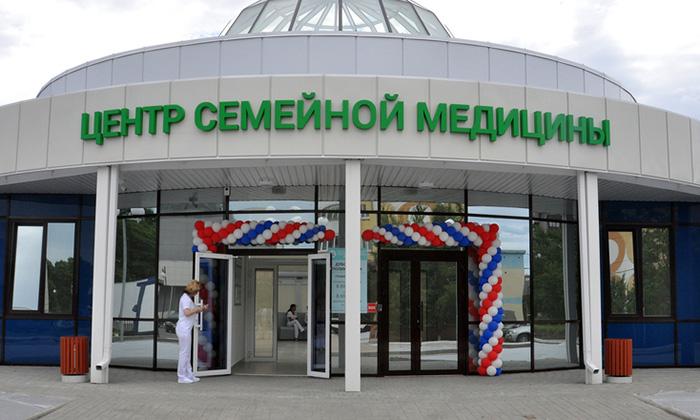 Центр семейной медицины в Белгородской области