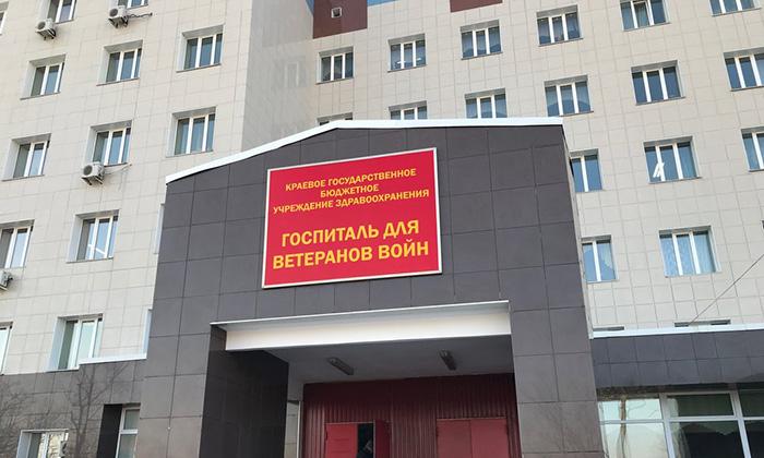 Госпиталь ветеранов во Владивостоке